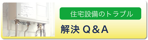 ふじ研究所の住宅設備のトラブル解決Q&A