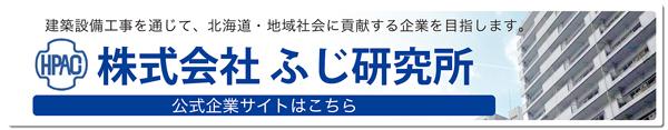 株式会社ふじ研究所公式企業サイトへ