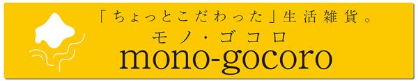 モノ・ゴコロ ふじ研究所がオススメ。ちょっとこだわった生活雑貨セレクトWEBサイト