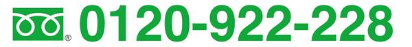 ふじ研究所へのご連絡は無料通話フリーダイアル0120-9229-228まで。