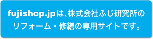 業務案内へ。ふじショップは、株式会社ふじ研究所のリフォーム・修繕の専用サイトです。