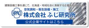 株式会社ふじ研究所の公式企業サイトへジャンプします。