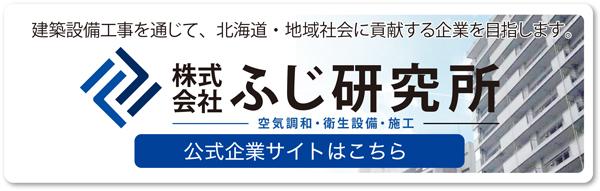 株式会社ふじ研究所企業ホームページ