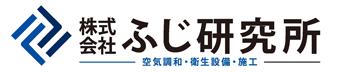 札幌市東区のリフォーム・修繕 株式会社ふじ研究所 | 水回りのリフォーム|トイレのリフォーム | 水漏れ|