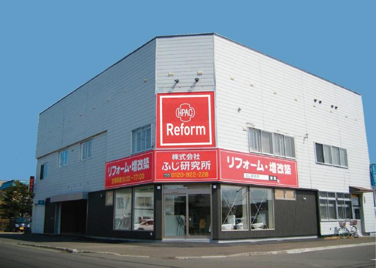 株式会社ふじ研究所は、札幌市東区を拠点に空調設備・衛生設備・冷暖房換気設備など建築設備工事をおこなう企業です。
