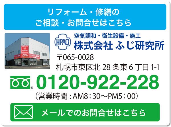 ふじ研究所へのリフォーム・修繕のご相談・お問い合わせページへ。