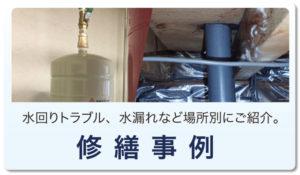 ふじ研究所の修繕事例、水回りトラブル、水漏れなど修繕事例を場所別にご紹介